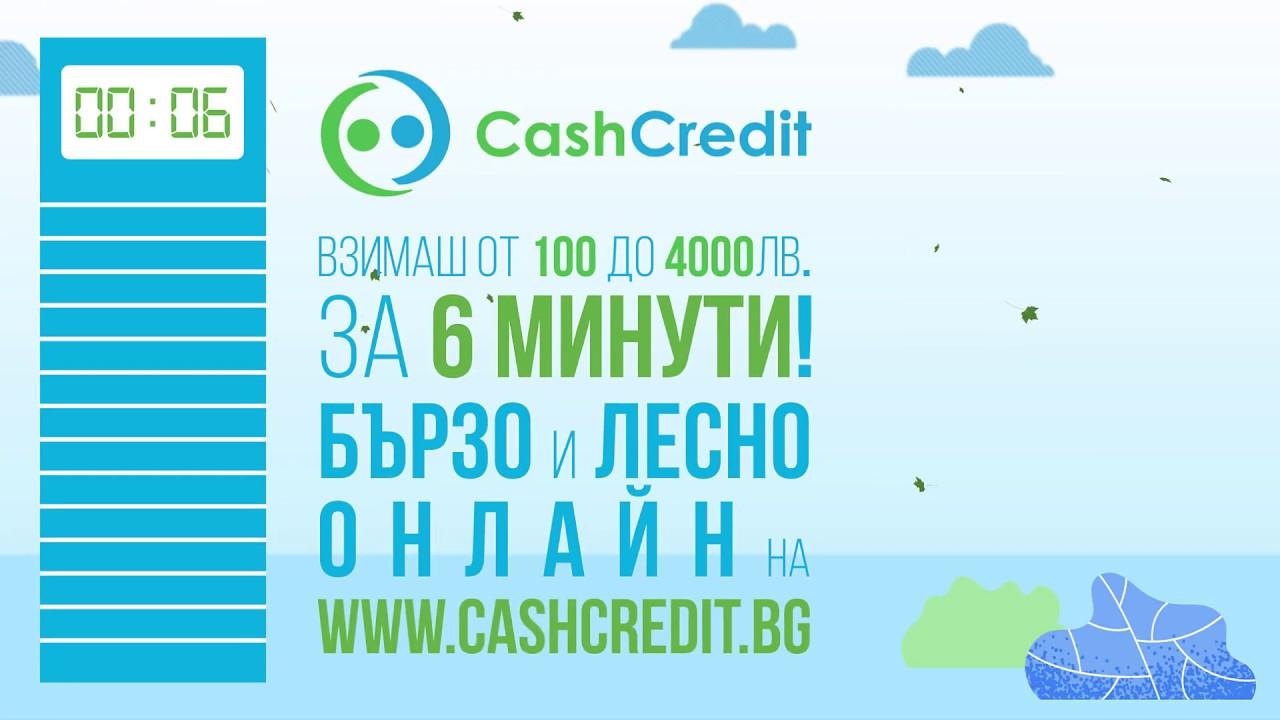 Всеки иска нещо, вземи своето на CashCredit.bg