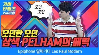 [GearTimes 2683회] 에피폰 Epiphone…