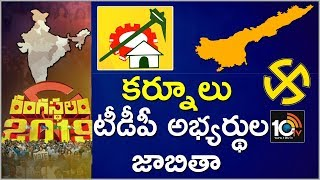 Kurnool TDP Candidates List | Exclusive Report On AP Election 2019 | 10TV News