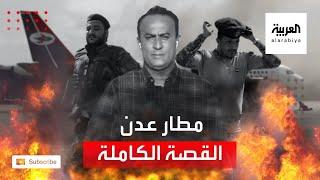 القصة الكاملة لانفجار مطار عدن الذي استهدف الحكومة اليمنية الجديدة