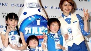 朝日新聞デジタル動画 http://www.asahi.com/video/ 乳酸菌飲料「カルピ...