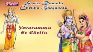 Yevaramma Ee Chettu || Seeta Ramula Chekka Bhajanalu || Lord Sri Rama Bhakthi Songs