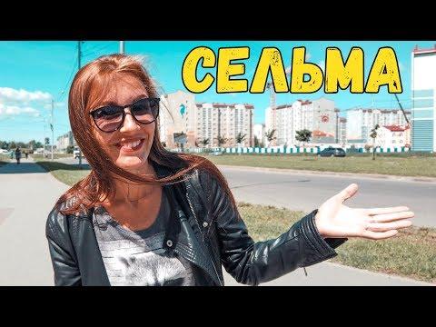 Где жить в Калининграде. Район Сельма плюсы и минусы