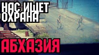 Нелегально пробрались на торпедный завод. Другая Абхазия.