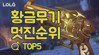 figcaption [오버워치] 황금 무기 중 짱짱 멋진 무기들 TOP5! / 꿀잼 랭크쇼 #20 | 롤큐