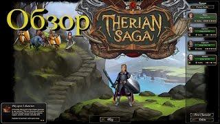 Русская версия Therian Saga - обзор. Интересная онлайн игра.