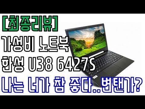 [최종리뷰] 난 역시 플라스틱이 좋아 ㅠ 콤팩트한 가성비 노트북 - 한성컴퓨터 U38 ForceRecon 6427S (SSD 120GB)