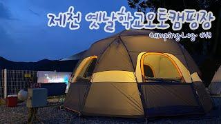 [CampingLog #18] 제천 옛날학교오토캠핑장 …