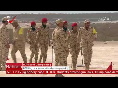 Bahrain English News Bulletins 22-02-2018
