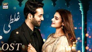 Ghalati OST Nabeel Shauqat Ali Hira Salman Affan Waheed - ARY Digital Drama