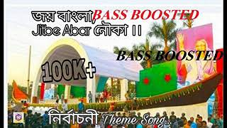 Nouka Song(BASS BOOSTED-DJ)Joy Bangla Jitbe Abar Nouka Awami League 2018 Election Theme Song