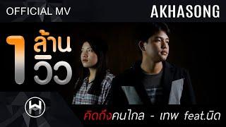 TH AKHASONG - คิดถึงคนไกล - เทพ feat. นิด อาข่า 2018 「Official MV」