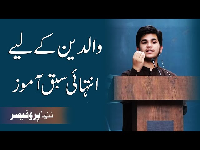 Best Motivational Speech for Success in Life By  Hammad safi
