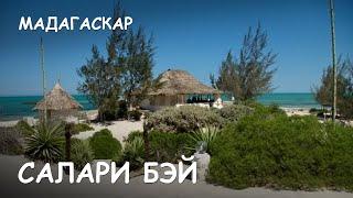 Мир Приключений - Салари Бэй. Лучший отдых на острове Мадагаскар. Salary bay. Madagascar.(Весь цикл фильмов: http://mir-prikliuchenii.com/movies В планах: http://mir-prikliuchenii.com/plans --------------------------------------------------------- Отдых..., 2013-08-19T16:16:38.000Z)