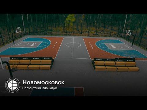 Новомосковск. Презентация площадки