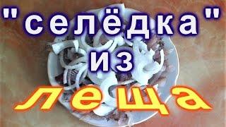"""Домашняя """"селедка"""" из леща и плотвы / 2 способа"""