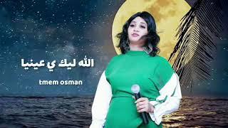 عشه الجبل - الله ليك ي عينيا - للفنان احمد الصادق - اغاني سودانيه 2021