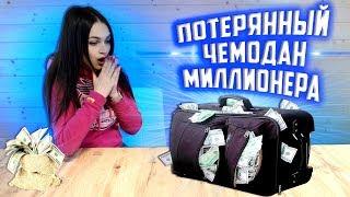 Купила ПОТЕРЯННЫЙ ЧЕМОДАН МИЛЛИОНЕРА на АУКЦИОНЕ/ за 1000$/ Нашла ЗОЛОТО / Посылки VS Чемодан!?