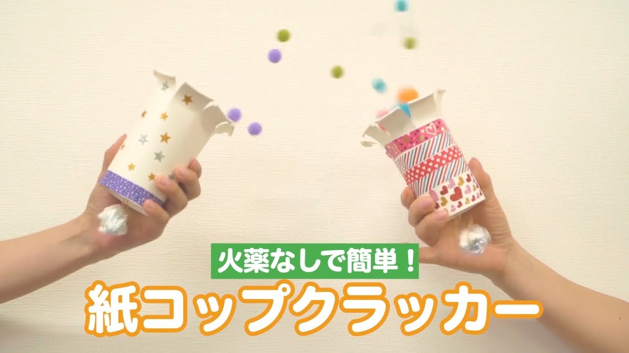 遊び 紙 コップ