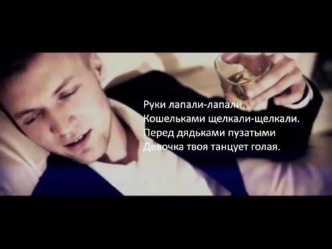 Текст песни Дура - HOMIE читать слова песни
