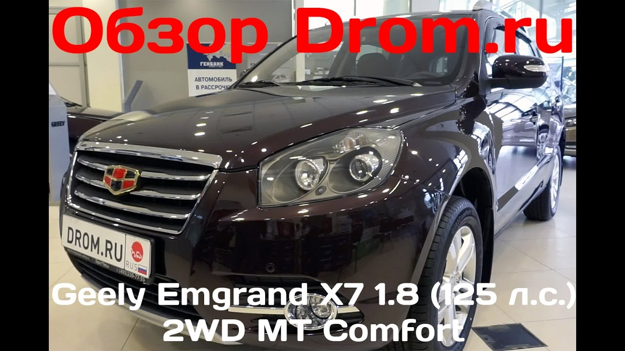 Geely at the MIAS-2016: New Emgrand X7, GT, NL-3 4x4, GS - YouTube