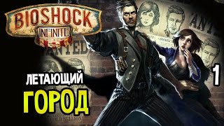 видео BioShock Infinite прохождение