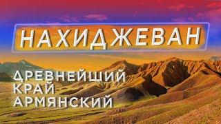 НАХИДЖЕВАН. Древнейший край армянский/Агулис/Джульфа/Зоки