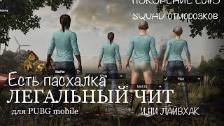 ЧИТ ПУБГ МОБАЙЛ, Мобильный PUBG, ПОКОРЕНИЕ EU#3 SQUAD ОТМОРОЗКОВ pubg mobile