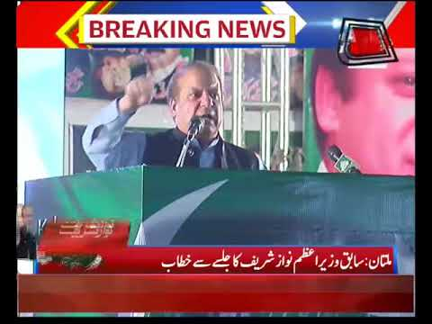 Nawaz Sharif Addressing Public Rally in Multan