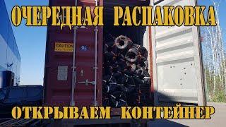 Чергова розпакування, що в контейнері?