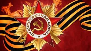 Roma Memory - Помни (70-летию Победы)