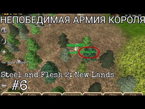 ЛУЧШИЙ ДРУГ НА ВСЕ ВРЕМЕНА [Steel And Flesh 2: New Lands]#6