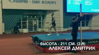 Кубок Санкт-Петербурга 2017. Прыжки в высоту. Мужчины. 05.01.2017
