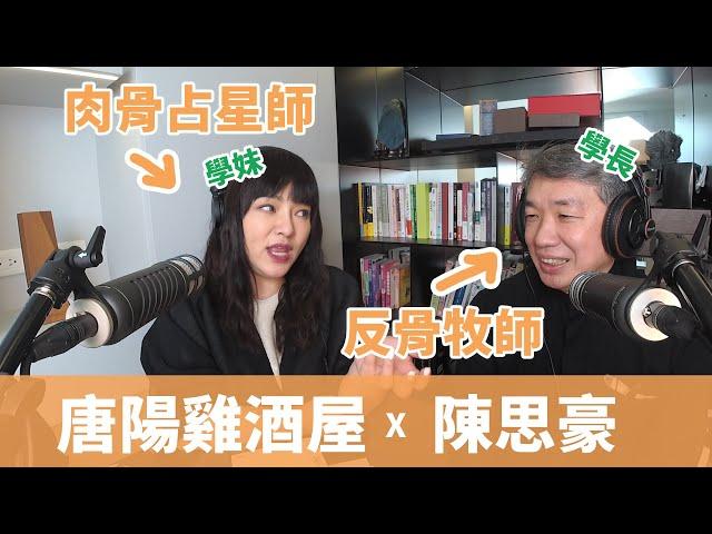 【唐陽雞酒屋】壞份子,牧師界的異端?ft.陳思豪