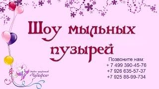 Шоу мыльных пузырей Организация праздников Организация детских праздников(, 2015-10-24T17:38:19.000Z)