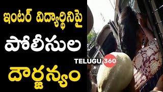 ఇంటర్ విద్యార్థినిపై  పోలీసుల దౌర్జన్యం | Police Over Action On Girl Student | Telugu360