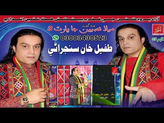 TUFAIL KHAN SANJRANI-NEW EID ALBUM5 PROMO