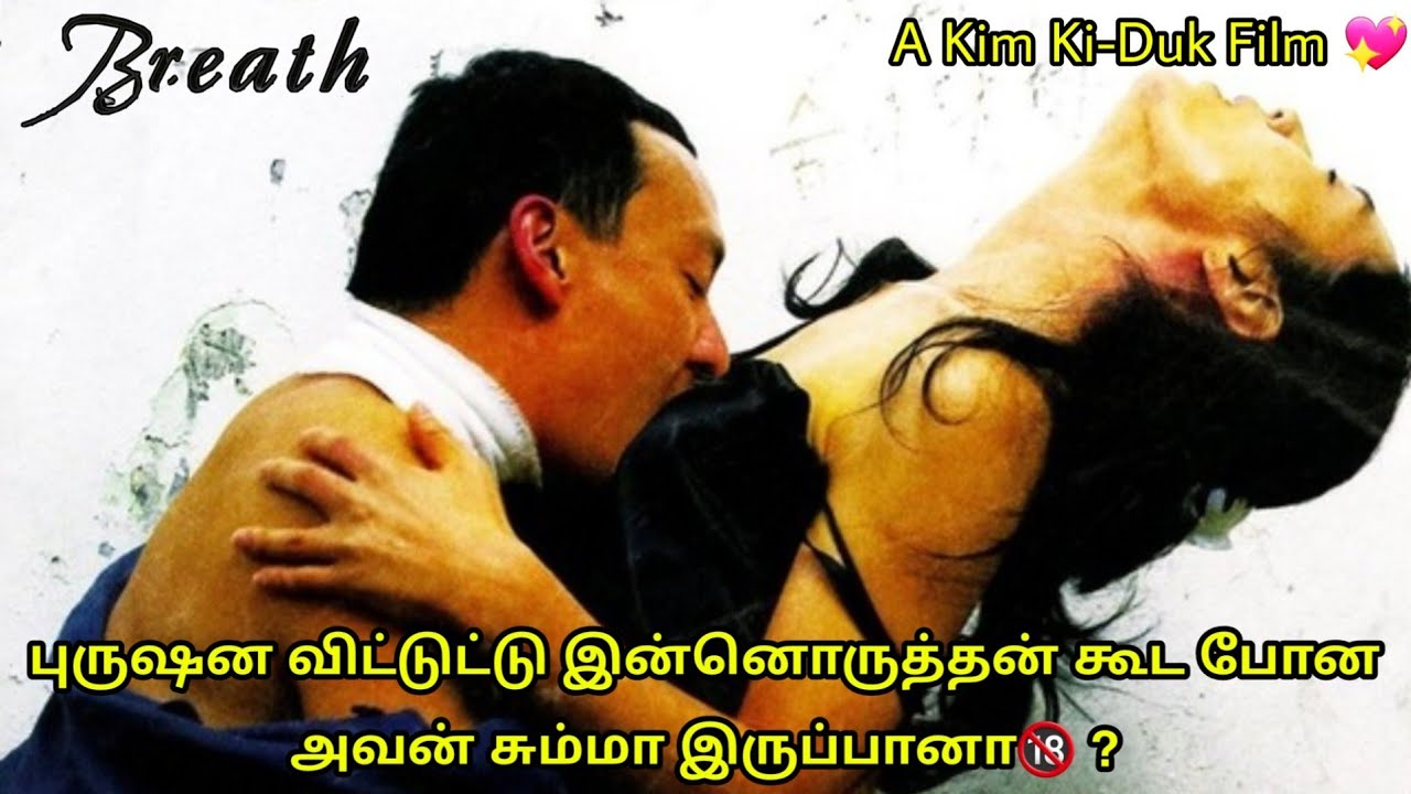 Download புருசன விட்டு அடுத்தவன் கிட்ட போன அவன் சும்மா இருப்பானா|Mr Hollywood| Breath Movie tamil Explanation