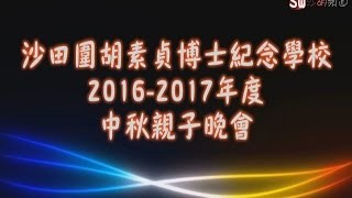 Publication Date: 2016-10-05 | Video Title: [16-17年度] 中秋親子晚會