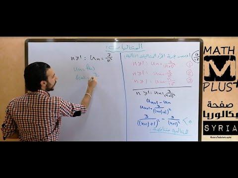 الدرس الأول : المتتاليات شرح المتتاليات دراسة إطراد متتالية الثالث الثانوي العلمي  بكالوريا سوريا