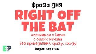 """#16 """"RIGHT OFF THE BAT"""" 🤷🏻♂️🇺🇸 """"Без промедления, сразу, с ходу"""". Видео-коротыш🎬"""