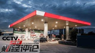 《央视财经评论》 20190611 加油站,加油战?| CCTV财经