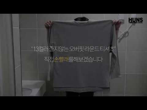 줄지않는 13컬러 오버핏 라운드 티셔츠