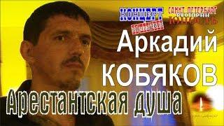 Аркадий КОБЯКОВ Арестантская душа Концерт в Санкт Петербурге 31 05 2013