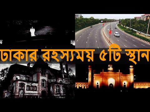 Top 5 Mysterious & Horror places in Dhaka ||Bangladesh||ঢাকার রহস্যময় ৫টি স্থান ।।