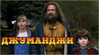Джуманджи (1995) «Jumanji» - Трейлер (Trailer)