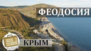 видео Феодосия в Крыму: достопримечательности и развлечения
