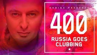 Скачать Bobina Russia Goes Clubbing 400