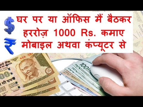 Earn 1000 Rupees ( 15 Dollars ) Every Day Just Working 20 Minutes Per Day 2016-17