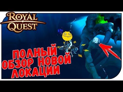 Royal Quest 😈 'Эксклюзив' Полный обзор новой локации из обновления